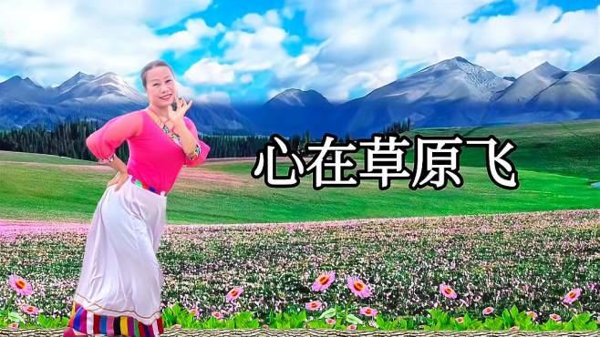 旭秋广场舞心在草原飞-