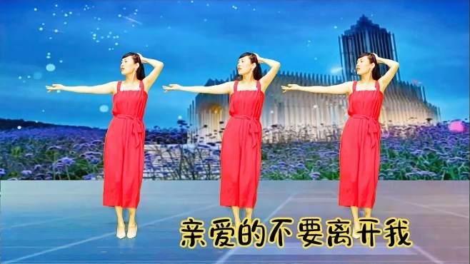 钦钦广场舞亲爱的不要离开我-最近大火,喜欢都来跳跳