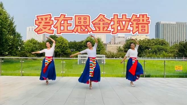 北京慧文广场舞爱在思金拉措-旋律悠扬,绵柔优雅