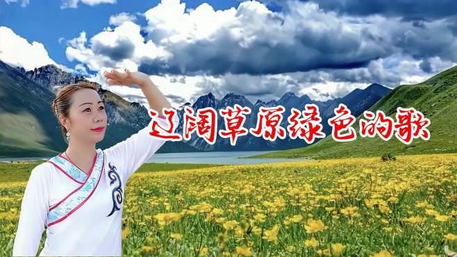 旭秋广场舞辽阔草原绿色的歌-正背面合屏演示