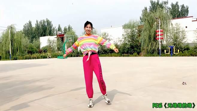 阿采广场舞无缘缘的缘-好看64步还减肥,跳出好身材