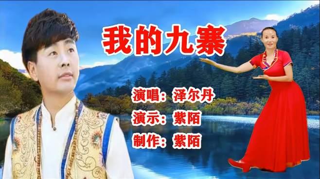 西安紫陌广场舞我的九寨-太经典了,天籁之音让人沉醉在美景之中