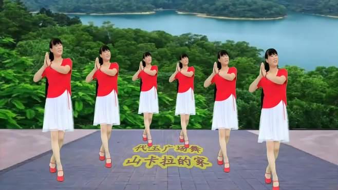 追梦玉儿代玉广场舞山卡拉的家-动感欢快节奏,时尚好看舞步