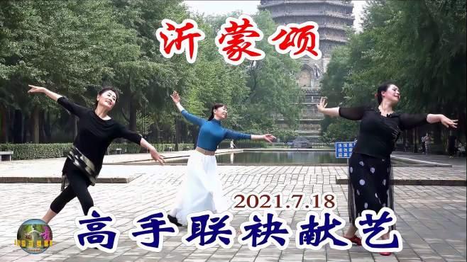 玲珑广场舞沂蒙颂-,玲玲、亚南和小温三位高手首次联袂表演!