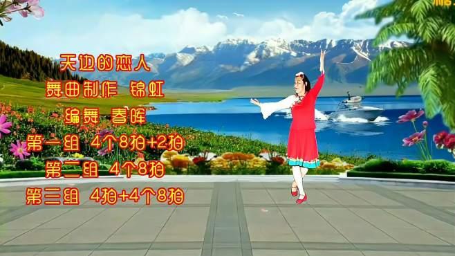 春晖广场舞天边的恋人-优美大气的分解教学分享给您 点开收藏吧!