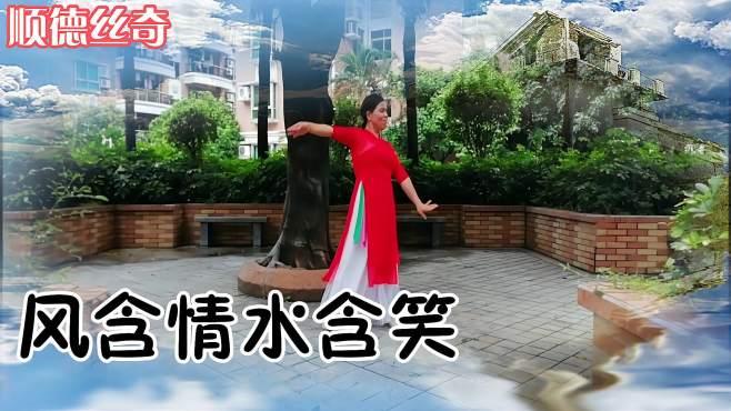顺德丝奇广场舞风含情水含笑-简单32步优美大气又好学!