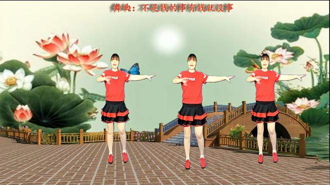 济阳红霞广场舞不是钱的事有钱就没事-悠扬动听新颖好看