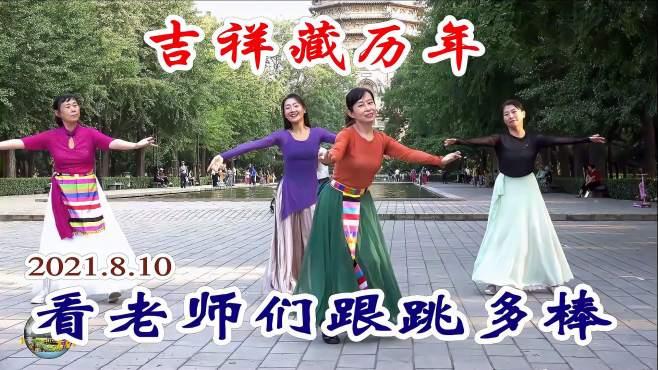 玲珑广场舞吉祥藏历年-,小红、丁香、侯老师在跟跳!