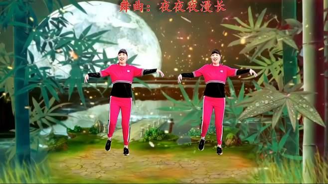 济阳红霞广场舞夜夜夜漫长-节奏新颖时尚好看
