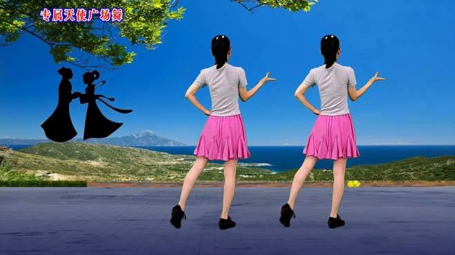 专属天使广场舞七夕的红月亮-旋律优美动听,背面演示更好学