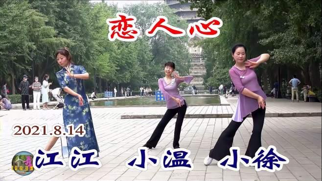 玲珑广场舞恋人心-小徐、江江、小温老师的新舞