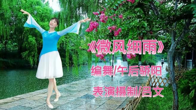 吕文广场舞微风细雨-柔美灵动,好听好看好学
