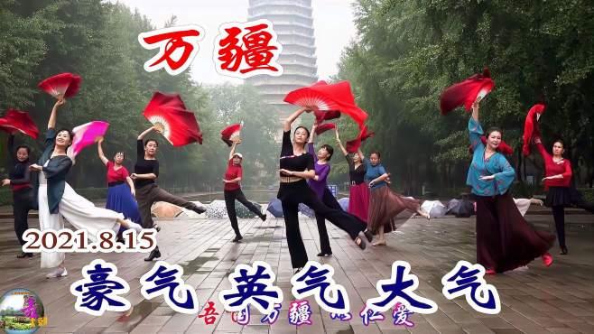 玲珑广场舞万疆-青花、亚南、玲玲领舞