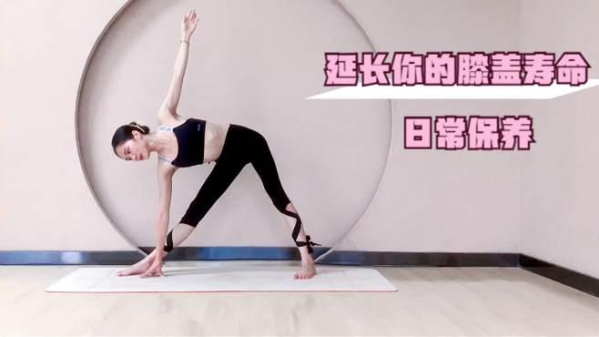 膝盖用多了,难免会劳损,每天2个保养练习,修复受损的膝盖-《2分钟瑜伽》