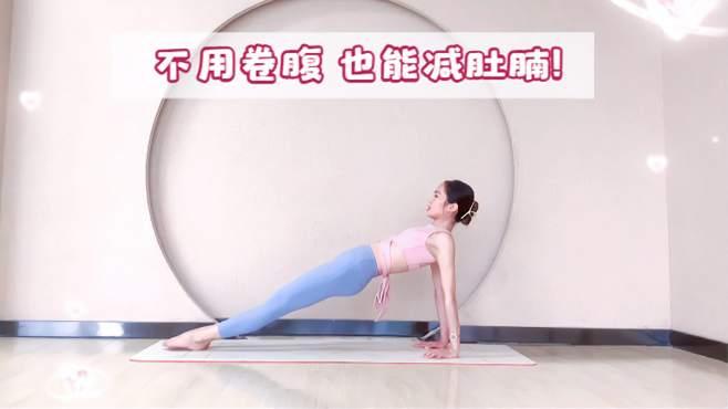 不用练卷腹,也能减掉肚腩?分享2个动作,瘦肚子,练核心-《2分钟瑜伽》