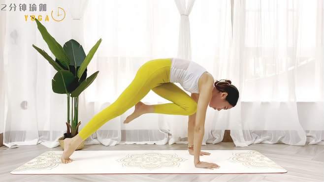 2个瑜伽动作,拉伸腹股沟,保持雌激素平衡,不再害怕年龄-《2分钟瑜伽》