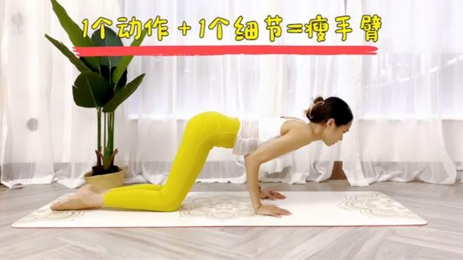 想瘦手臂,又怕手臂变粗?教你1个动作,注意1个细节,减掉拜拜肉-《2分钟瑜伽》