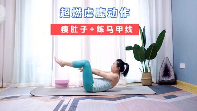 肚子赘肉藏不住了?来跟卡拉练习,2个动作,瘦肚子,练马甲线-《卡拉瑜伽课堂》