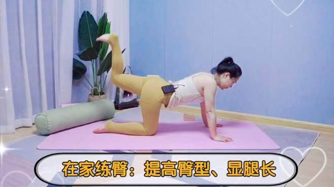 想要练臀?在家练就好,2个练臀动作,提高臀型,臀型变好看了-《卡拉瑜伽课堂》
