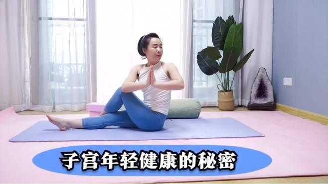 子宫年轻的秘密:2个瑜伽动作每天练,排毒,留住年轻,留住健康-《卡拉瑜伽课堂》