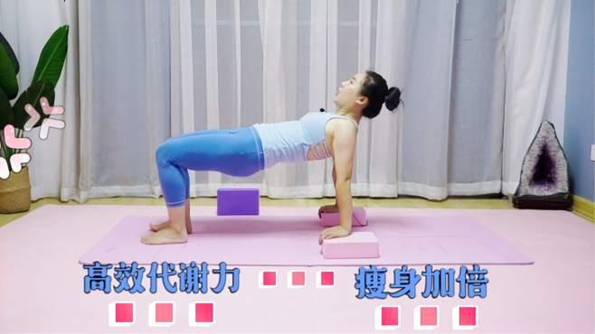 减肥没效果?教你如何保持高效的代谢力,消耗热量,瘦身加倍-《卡拉瑜伽课堂》