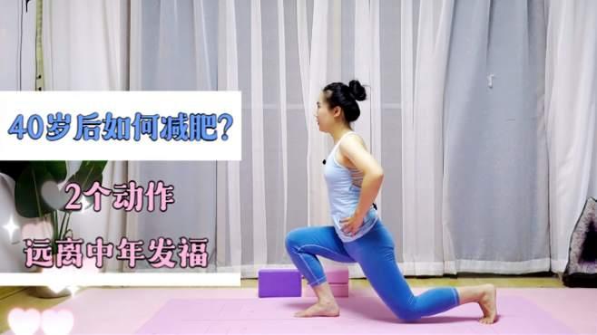 40岁后,容易变胖,如何减肥?推荐2个动作,远离中年发福-《卡拉瑜伽课堂》