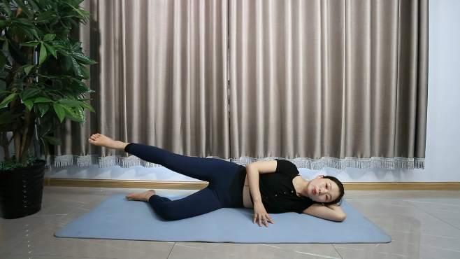 腿粗屁股大的,每天睡前抬腿100下,简单不费力,提臀又瘦腿-《瑜