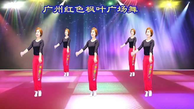 广州红色枫叶广场舞想你的时候问月亮-音乐好听舞蹈好看
