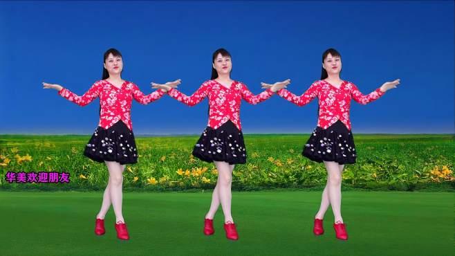 华美舞动广场舞小河淌水-演唱:阿宝 王二妮,歌声嘹亮清脆