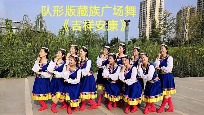康乃馨广场舞吉祥安康-藏族风情浓郁,充满活力精彩!