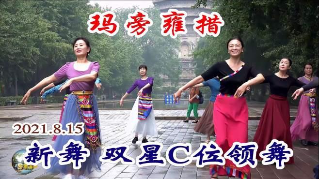 玲珑广场舞玛旁雍措-亚南和青花