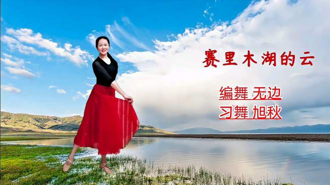 旭秋广场舞塞里木湖的云-歌手沧桑深情的嗓音让人沉醉
