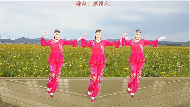 济阳红霞广场舞想情人-优美新颖醉心好看