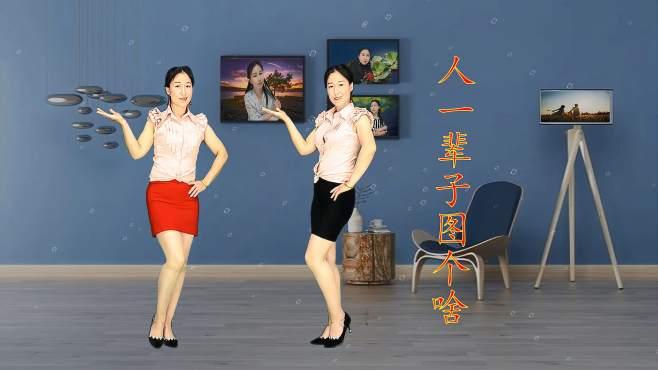 十里清清广场舞人活一辈子到底图个啥-就想有个温暖的小家