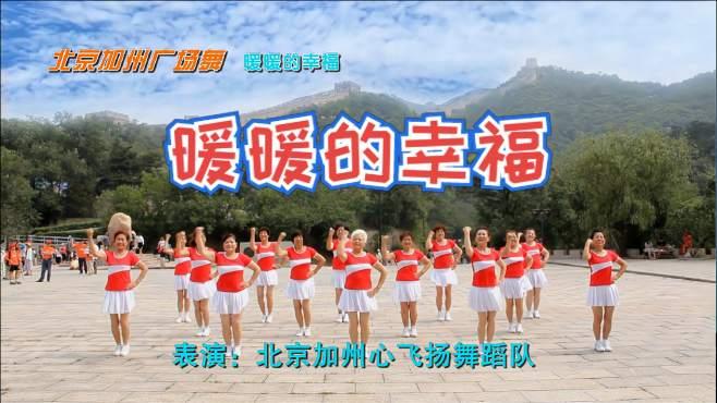 北京慧文广场舞暖暖的幸福-蓝天白云红衣白裙,大赞
