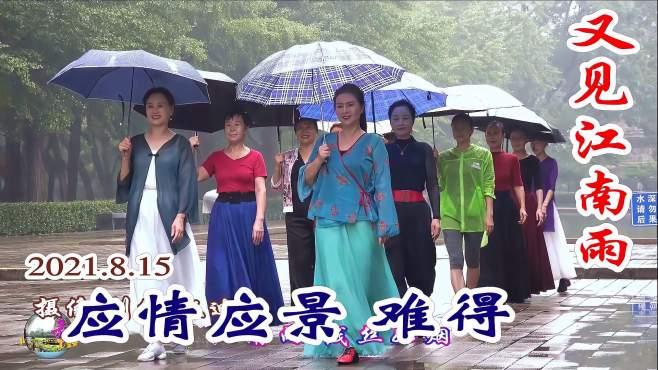 玲珑广场舞又见江南雨-雨中即景