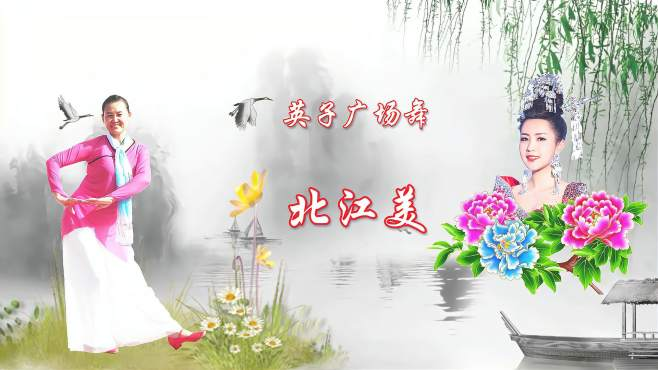 滕国英子广场舞北江美-