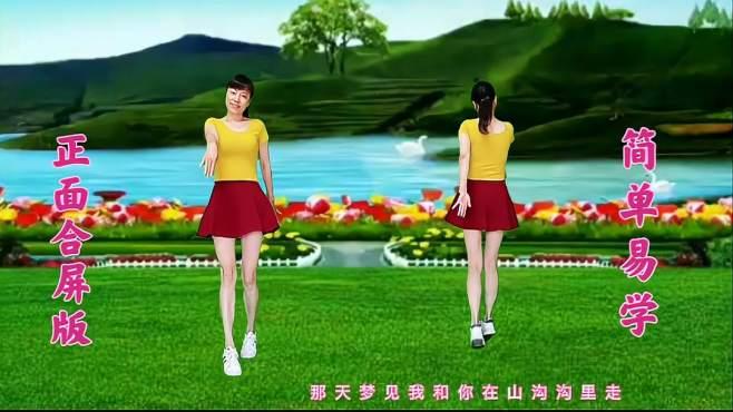 阳光香香广场舞一起走-歌醉舞美32步循环跳