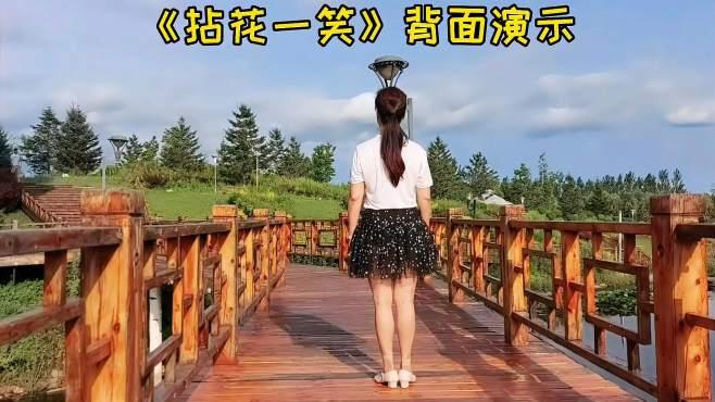 静水微澜苗苗广场舞拈花一笑-形体舞背面演示,简单好看好学