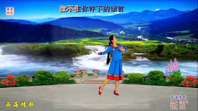 锦瑟舞语广场舞西海情歌-短裙版,编舞:饶子龙
