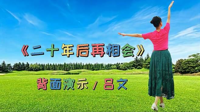 吕文广场舞二十年后再相会-激情飞扬,喜欢的学起来