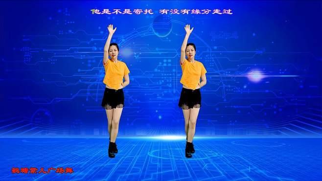 鹤塘紫儿广场舞小妹妹-动感十足