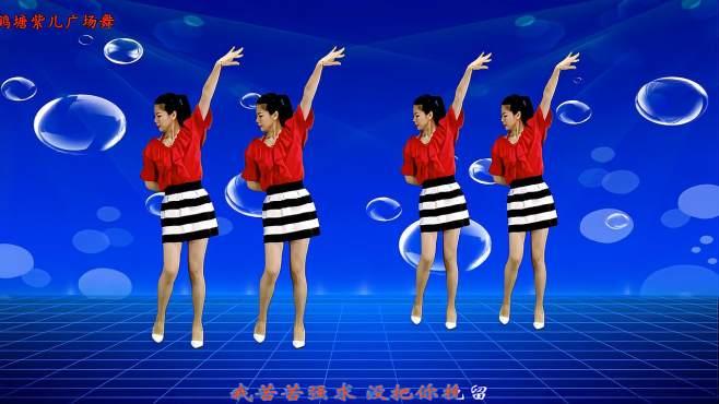 鹤塘紫儿广场舞为什么你要走-优美抒情