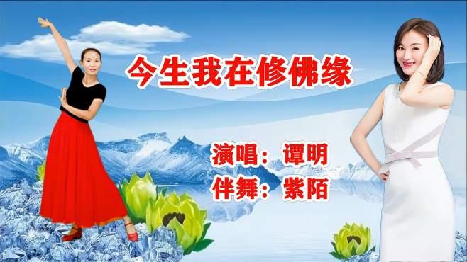 西安紫陌广场舞今生我在修佛缘-谭明演唱,歌曲清心悦耳舞蹈优美大气