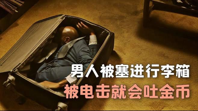 男人被塞进行李箱中,只要遭受电击,就会开始吐金币,美剧-《前任电影》