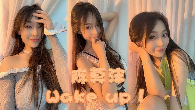 陈莫沫-云出十里,未及孤村,长夜无眠,为海祈梦--《Wake up》舞蹈