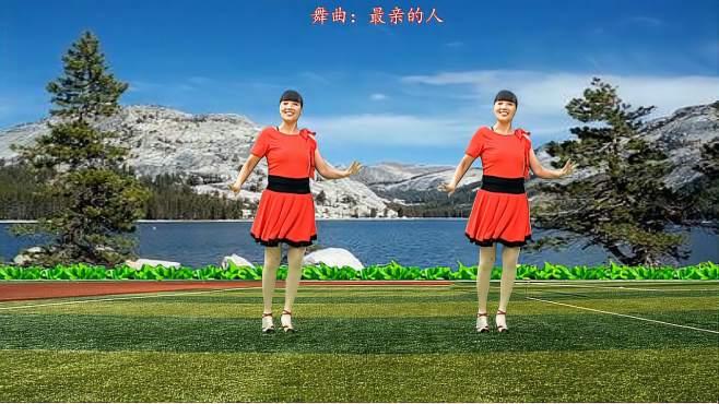 济阳红霞广场舞最亲的人-舞步新颖柔情好看