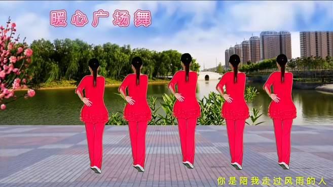 阳光香香广场舞你是陪我风雨的人-暖心广场舞好听好看