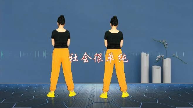 十里清清广场舞社会很单纯-背面完整教学