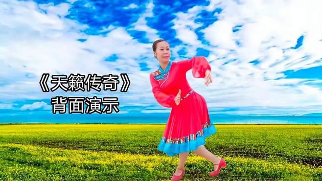 旭秋广场舞天籁传奇-背面完整演示
